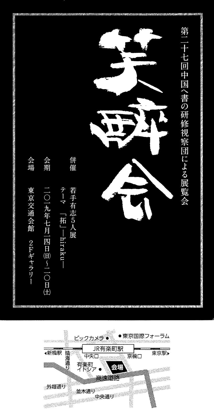 0605syosuikai_b.jpg (850×1638)