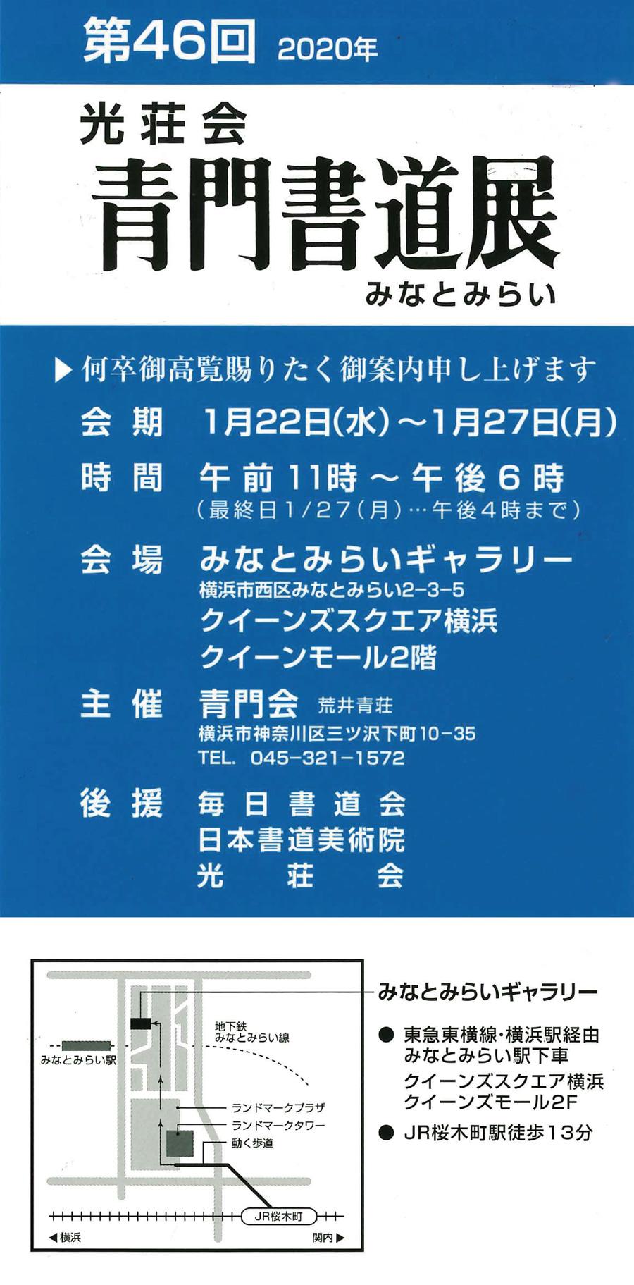 1210seimon_b.jpg (900×1823)